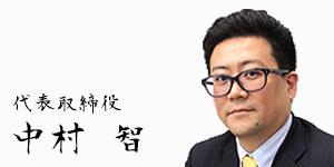 代表取締役中村智